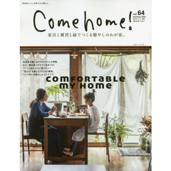 Come home! vol.64