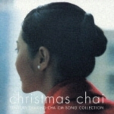 christmas chai SUNTORY OOLONG-CHA CM SONG PLUS