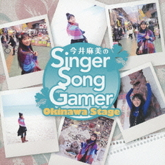 今井麻美のSinger Song Gamer Okinawa Stage