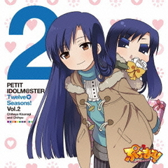 PETIT IDOLM@STER Twelve Seasons! Vol.2 如月千早&ちひゃー