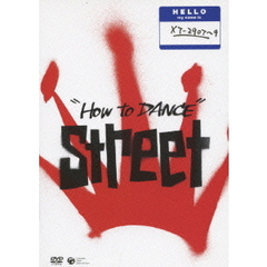 How To Dance DVD-BOX