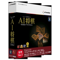 AI将棋 Version 17 for Windows DVD版(PCソフト)
