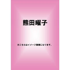 熊田曜子/Love -face to face-(DVD)