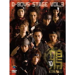 D-BOYS STAGE Vol.3 ~「鴉~KARASU~」-10~(DVD)