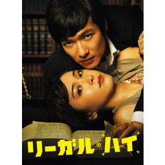 リーガル・ハイ Blu-ray BOX(Blu-ray Disc)