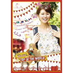 めざましPresents 鈴木ちなみのTOP OF THE WORLD SEASON 2(DVD)