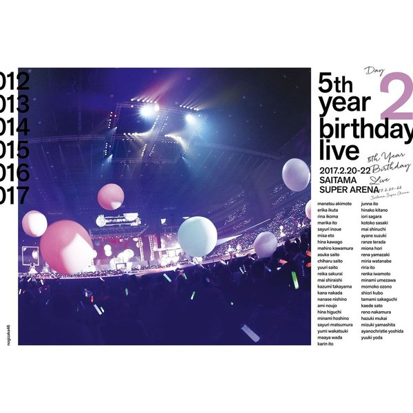 乃木坂46/5th YEAR BIRTHDAY LIVE 2017.2.20-22 SAITAMA SUPER ARENA DAY2<2DVD 通常盤>(限定特典無し)