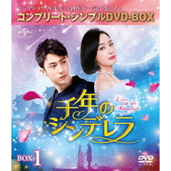 千年のシンデレラ ~Love in the Moonlight~ BOX 1 <コンプリート・シンプルDVD-BOX 5000円シリーズ/期間限定生産>(DVD)