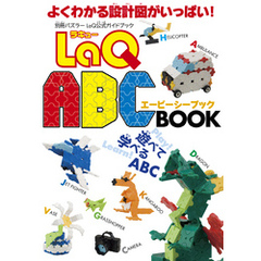 LaQ ABC BOOK