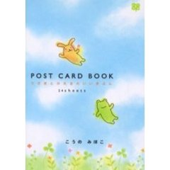 POST CARD BOOKうさぎとかえるのいいきぶん