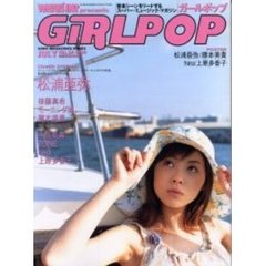 GiRLPOP vol.56