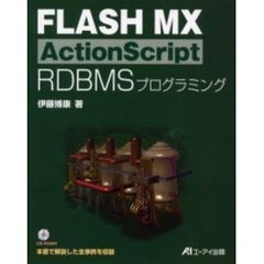 FLASH MX ActionScript RDBMSプログラミング