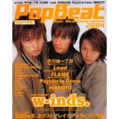 Popbeat feat.new generation 2004