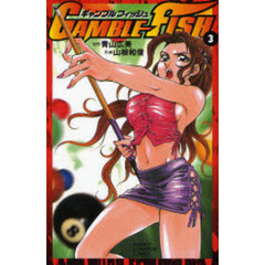 GAMBLE FISH   3