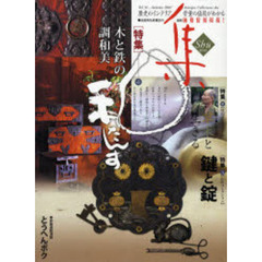 集 古美術名品〈集〉 Vol.34(2007Autumn)