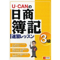 U-CANの日商簿記3級速習レッスン