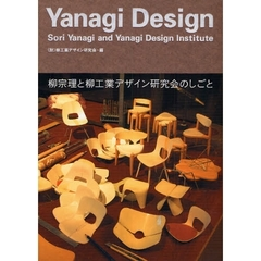 Yanagi Design Sori Yanagi and Yanagi Design Institute