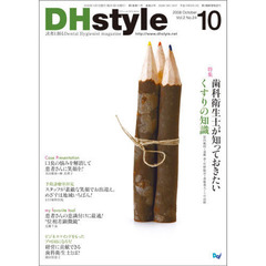 DHstyle  2-24