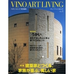 VINO ART LIVING Vol.1