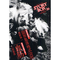 STORYBOX vol.20(2011Apr.)