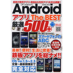 AndroidアプリThe BEST厳選500+ 鉄板アプリを総ナメ!!