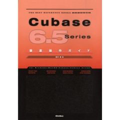 Cubase 6.5 Series徹底操作ガイド for Windows/MacOS/Cubase/Cubase Artist