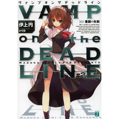 VAMP on the DEADLINE ♯3 隻眼の氷剣