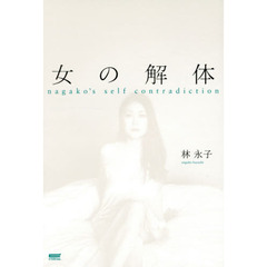 女の解体 nagako's self contradiction
