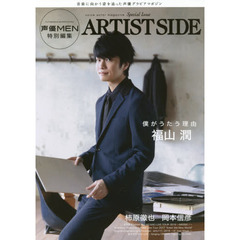 ARTIST SIDE voice actor magazine Special Issue 福山潤 僕がうたう理由 岡本信彦 柿原徹也/〈ライブレポート〉宮野真守 入野?