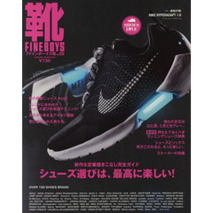 FINEBOYS靴 VOL.09
