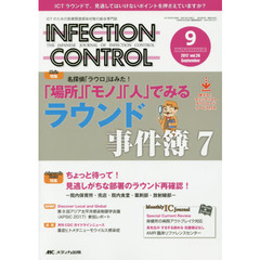INFECTION CONTROL ICTのための医療関連感染対策の総合専門誌 第26巻9号(2017-9)
