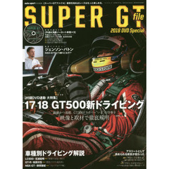 SUPER GT file 2018DVD Special