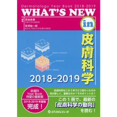 WHAT'S NEW in皮膚科学 Dermatology Year Book 2018-2019