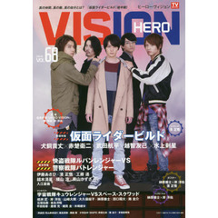 HERO VISION New type actor's hyper visual magazine VOL.68(2018)