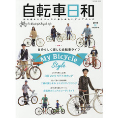 自転車日和 For Wonderful Bicycle Life volume49(2018秋)