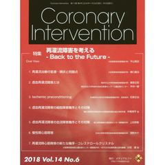 Coronary Intervention Vol.14No.6(2018) 特集再灌流障害を考える-Back to the Future-