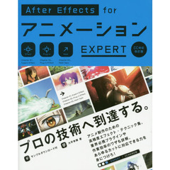After Effects forアニメーションEXPERT Animation Effect Expert CC対応改訂版