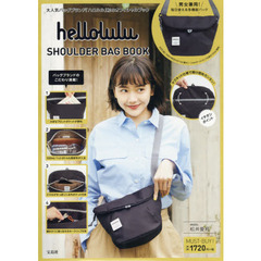 hellolulu SHOULDER BAG BOOK (ブランドブック)