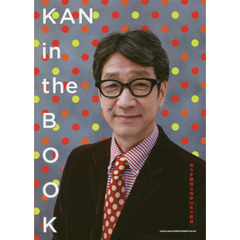 KAN in the BOOK 他力本願