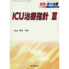 救急・集中治療 Vol31No4(2019) ICU治療指針 3