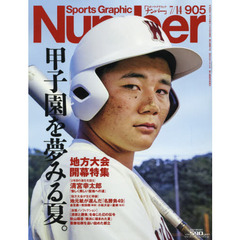 SportsGraphic Number 2016年7月14日号