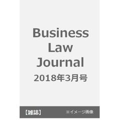 Business Law Journal 2018年3月号