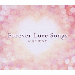 Forever Love Songs ~永遠の愛うた~
