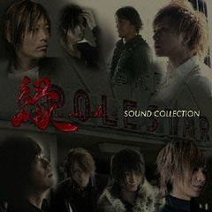 縁-enishi- SOUND COLLECTION