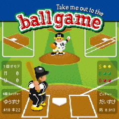 Take me out to the ball game~あの・・一緒に観に行きたいっス。お願いします!~(初回生産限定盤A)