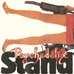 STAND -revisited-
