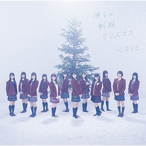 =LOVE/僕らの制服クリスマス(TYPE-A/CD+DVD)