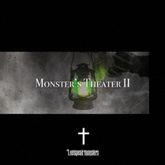 Monster's TheaterII【初回盤】