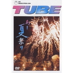 TUBE/TUBE Live Around Special 2004 あー夏祭り