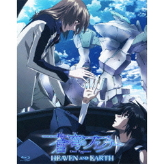 蒼穹のファフナー HEAVEN AND EARTH <初回限定版>(Blu-ray Disc)